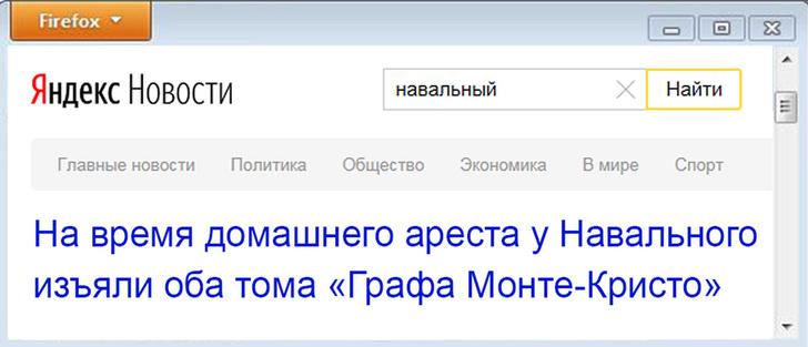 Фото №11 - Что творится на экране компьютера Алексея Навального