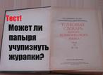 Тест! Может ли папыря учупизнуть журапки? Как хорошо ты НЕ ЗНАЕШЬ русский язык?
