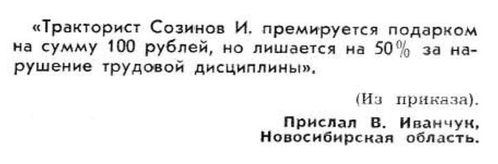 Фото №25 - Идиотизмы из прошлого: 1974 год (выпуск №6)