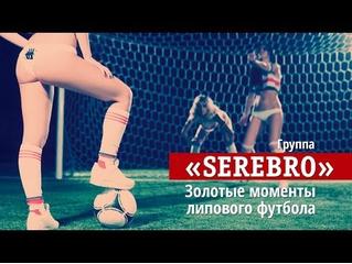 Группа SEREBRO — нескромный вклад Лены, Оли и Насти в развитие футбола в России