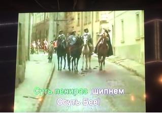 «Попя-попя-попячивая Перь! Я мина ж ляп ох»: песня мушкетеров в турецком караоке (ВИДЕО)