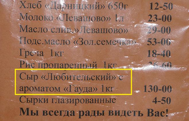 "Сыр с ароматом ""Гауда"""