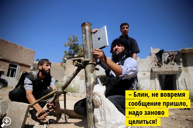 Фото №1 - Миномет под управлением iPad и еще 2 вида оружия, сделанных сирийскими повстанцами из подручных вещей
