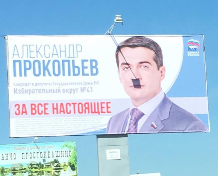 Фото №11 - Самые нелепые предвыборные плакаты 2016 года