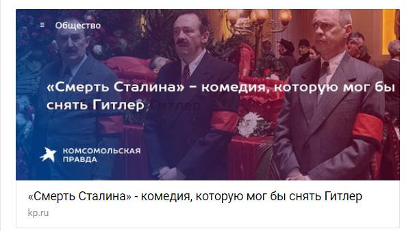 Фото №3 - Лучшие шутки об отмене проката фильма «Смерть Сталина»