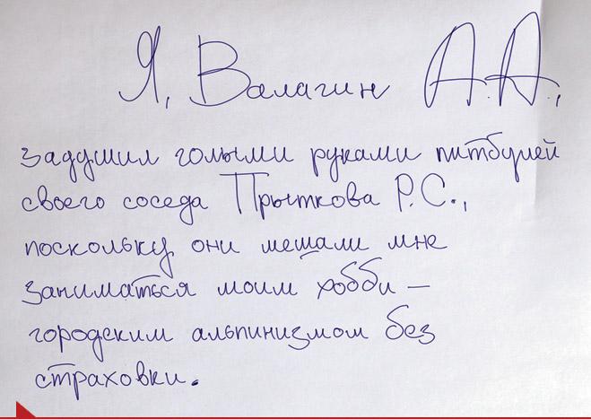 Фото №8 - Как определить характер по почерку