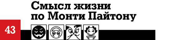 Фото №71 - 100 лучших комедий, по мнению российских комиков