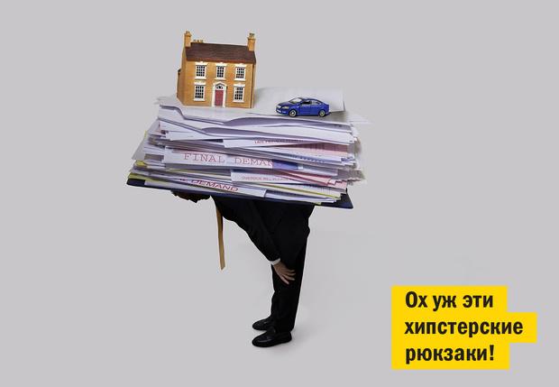 Фото №1 - 10 признаков, что ты взял ипотеку
