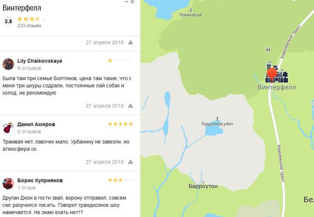 Фото №4 - У «2ГИС» появилась карта Вестероса, и на ней много смешных комментариев обычных пользователей