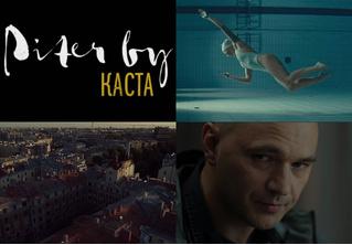 Piter by КАСТА: интригующий трейлер нового фильма от легендарной рэп-группы