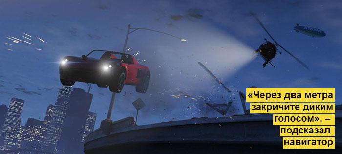 Фото №1 - Игра месяца: Grand Theft Auto V