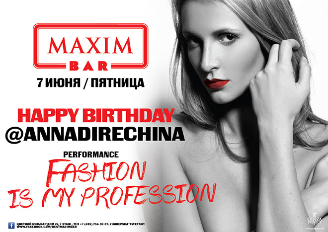 7 июня / пятница -  HAPPY BIRTHDAY @ANNADIRECHINA