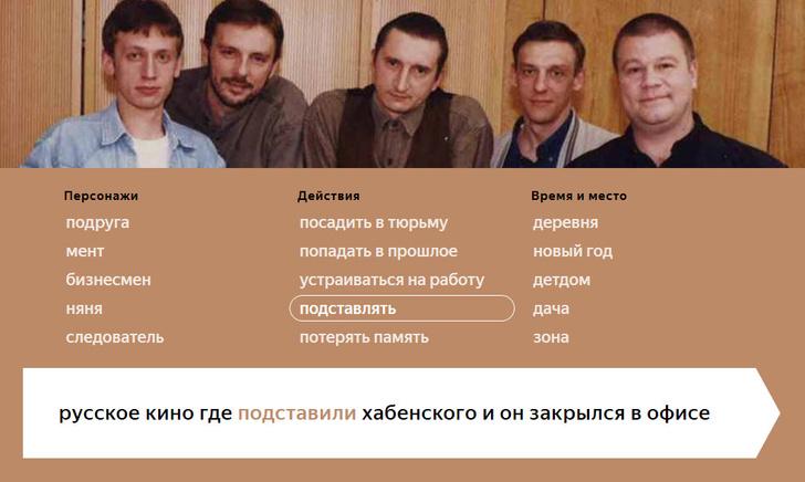 Фото №2 - «Яндекс» составил список запросов, по которым люди ищут фильмы, когда не знают название