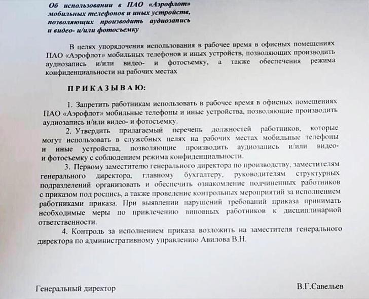 Фото №2 - Олег Навальный пришел на помощь сотрудникам «Аэрофлота», которым запретили пользоваться смартфонами на работе
