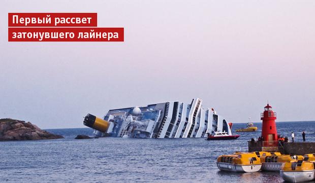 Первый рассвет затонувшего  лайнера