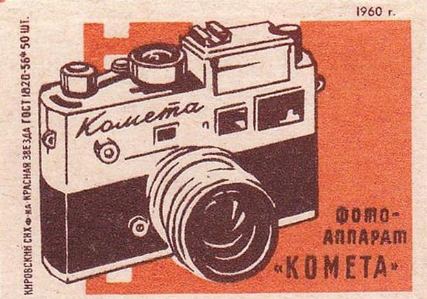 Фото №4 - Советская реклама гаджетов