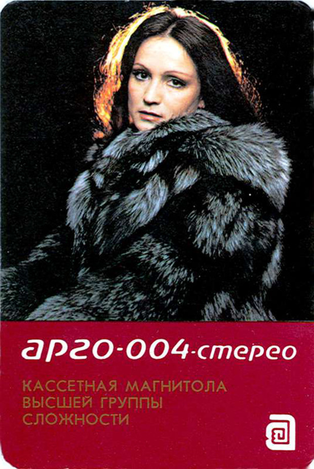 Фото №41 - Советская реклама гаджетов