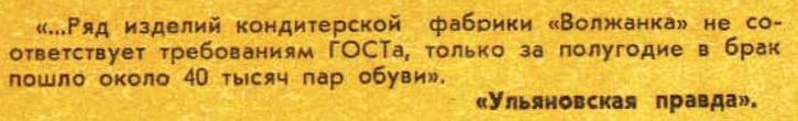 Фото №17 - Идиотизмы из прошлого: 1975 и 1976 годы (выпуск № 7)