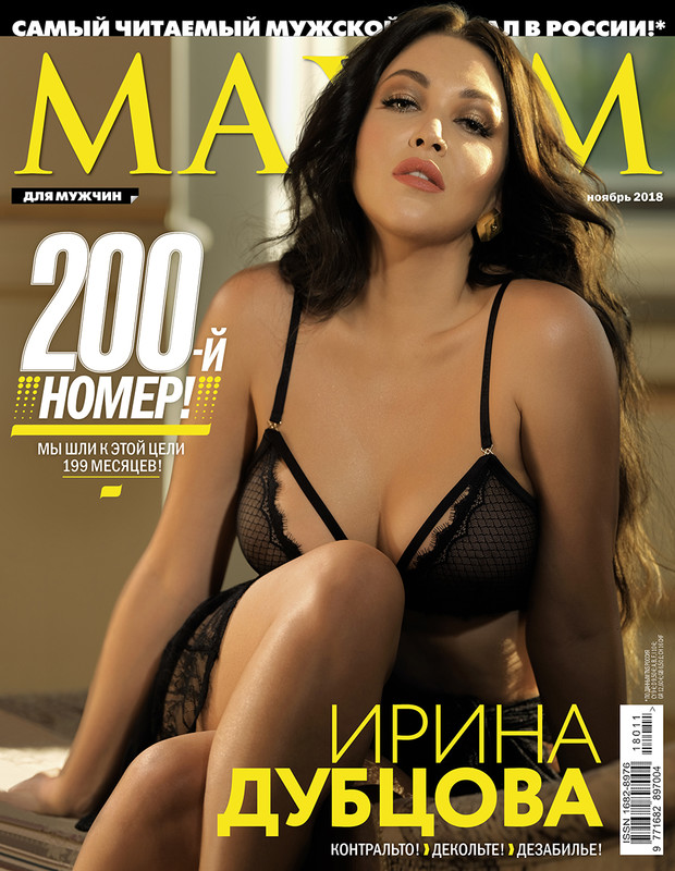 Фото №1 - Ирина Дубцова в ноябрьском номере MAXIM!