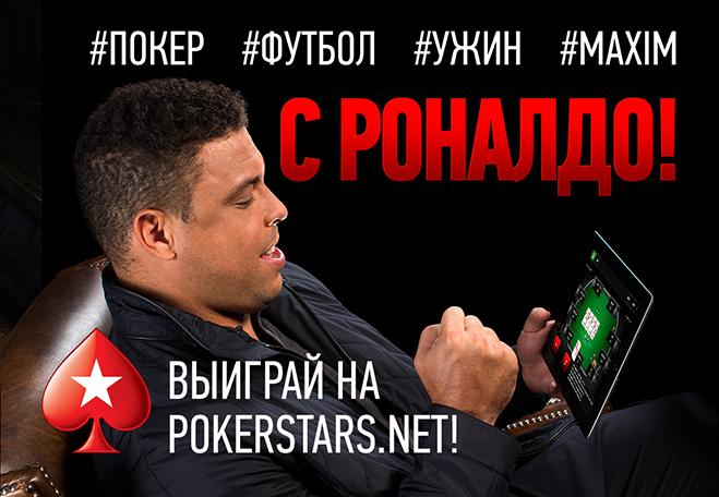 Фото №1 - Лучше покера на раздевание — покер на встречу с Роналдо!