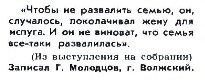 Фото №5 - Идиотизмы из прошлого: 1973-й год (выпуск № 5)