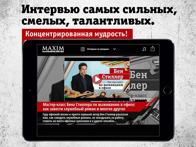 Приложение MAXIM TV - Интервью со знаменитостями