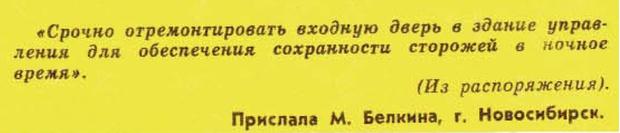 Фото №2 - Идиотизмы из прошлого: 1977 год (выпуск № 8)
