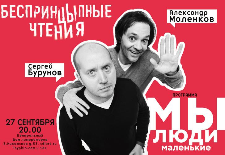 Фото №1 - Сергей Бурунов и Александр Маленков в юмористической программе «Мы люди маленькие».