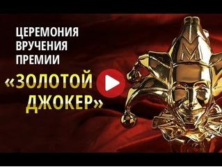 """Вручение премии """"Золотой Джокер"""". Полная версия"""
