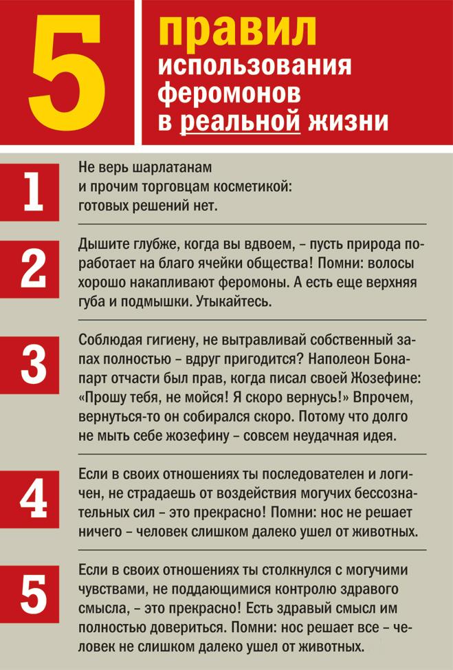 5 правил использования феромонов в реальной жизни