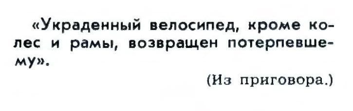 Фото №1 - Идиотизмы из прошлого: 1973-й год (выпуск № 5)