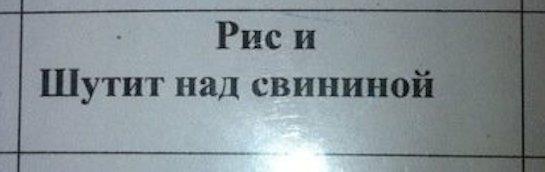 Фото №6 - Тест: Умеешь ли ты понимать заграничные надписи на русском?