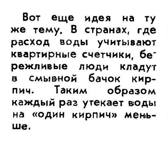 Фото №1 - 20 самых странных советских лайфхаков