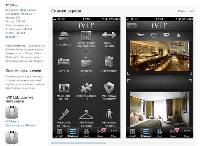 Приложение iVIP Black, App Store