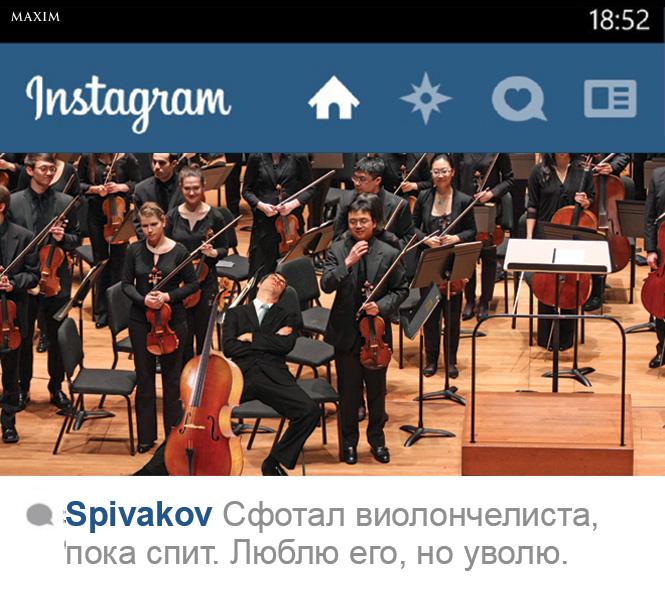 Instagram Владимира Спивакова