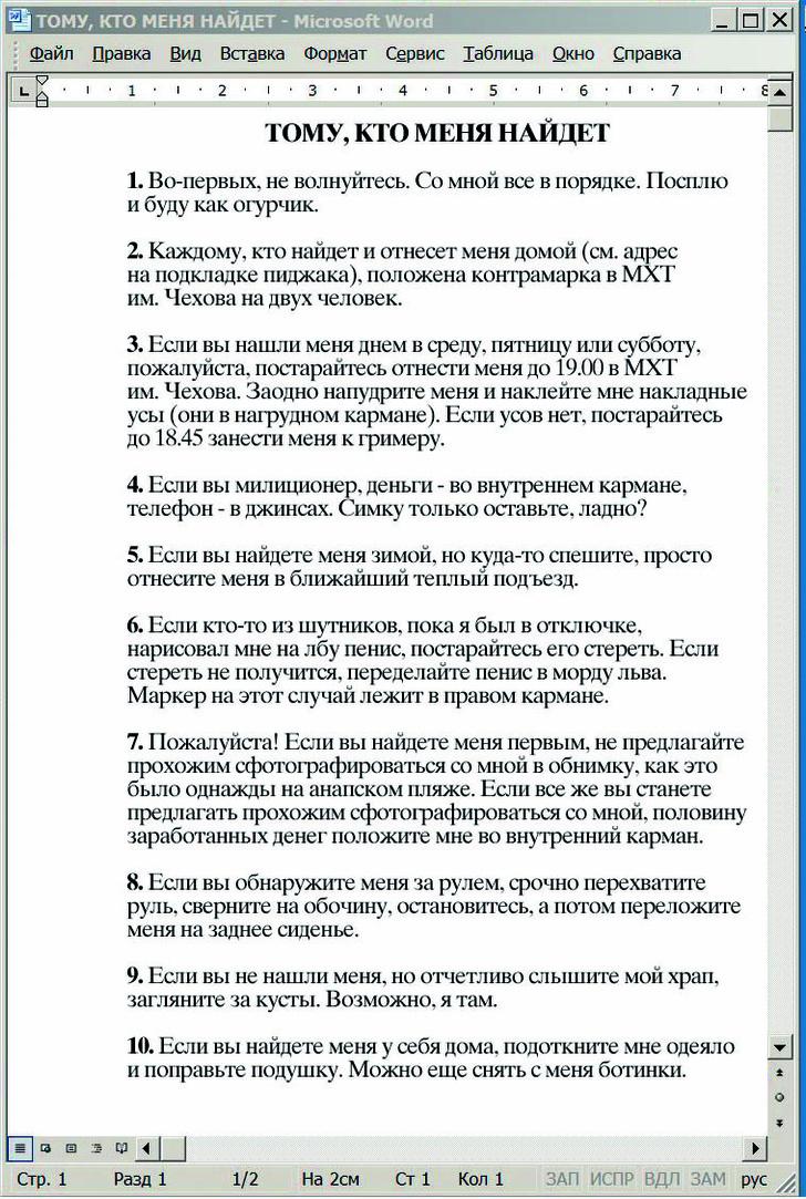 Фото №5 - Что творится на экране компьютера Михаила Ефремова