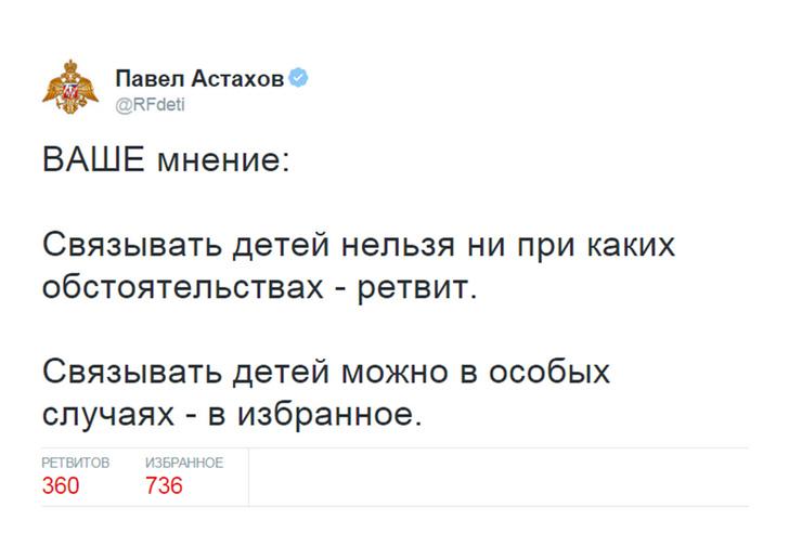 Фото №1 - Свяжи меня, омбудсмен: Павел Астахов снова всполошил интернет опросом о связывании детей