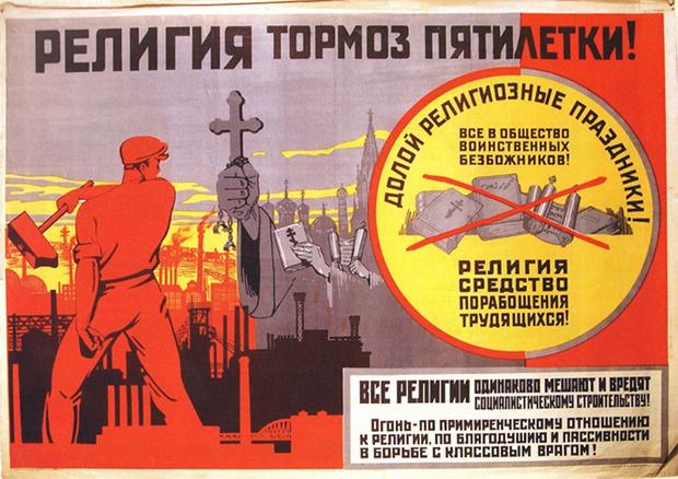 Фото №38 - Советские антирелигиозные плакаты (галерея)