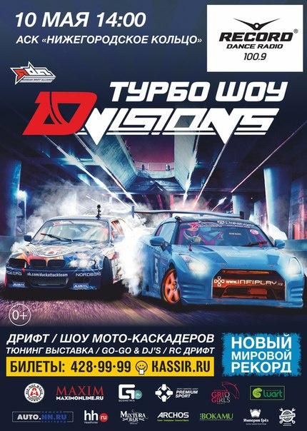 Турбо-шоу D.Visions в Нижнем Новгороде!