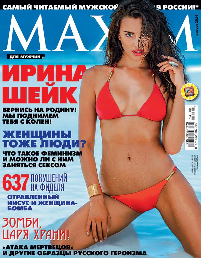 MAXIM Август 2014