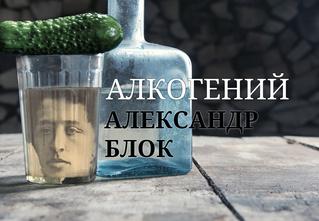 Алкогений: Александр Блок