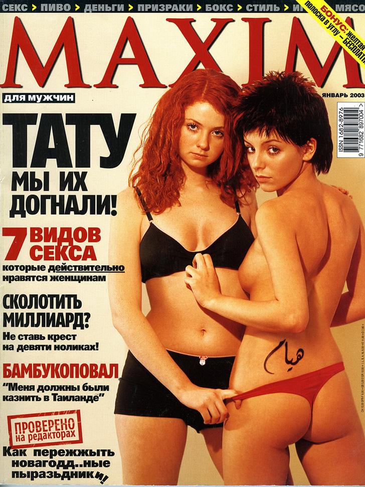 Фото №8 - Лучшие обложки и фотографии журнала MAXIM за 200 номеров