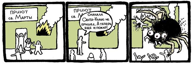 Комикс Ника Гуревича