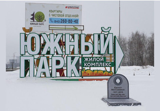 В Казани построили Южный Парк, похоронили в нем Кенни и продают квартиры