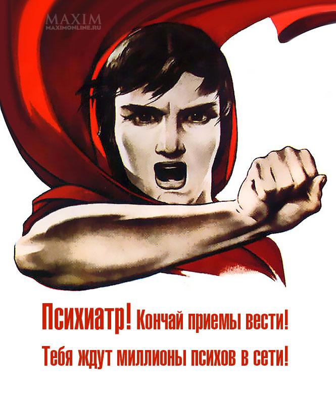 Фото №11 - 25 агитплакатов для всех забывших, что в Интернете кто-то не прав!