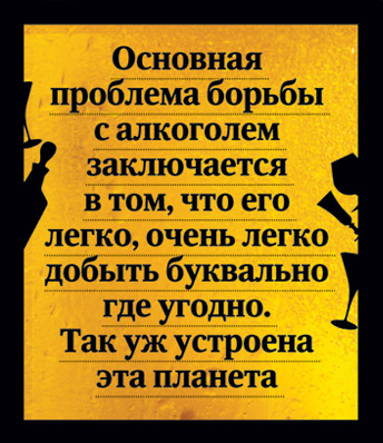 Фото №1 - Фемида против Бахуса: всемирная история борьбы с алкоголем