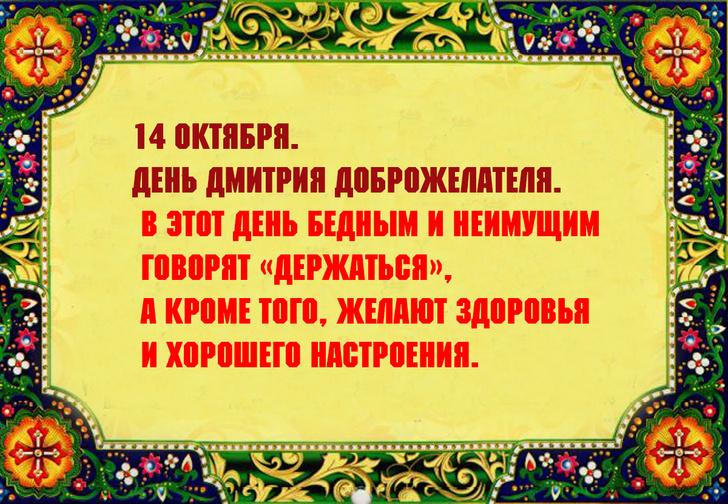 Фото №1 - Церковный календарь на октябрь от MAXIM