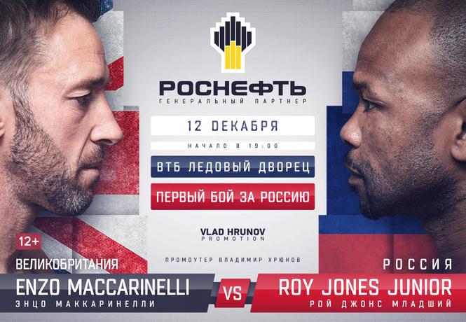 Выиграй билеты на бой года: россиянин Рой Джонс против британца Энцо Маккаринелли!