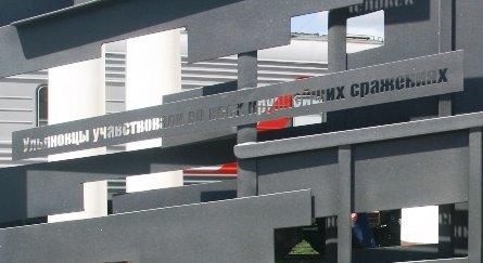 Фото №2 - Байкер Хирург открыл памятник. Оказалось, на нем орфографическая ошибка!