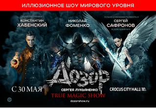 Легендарный «Дозор» Сергея Лукьяненко теперь в формате живого высокотехнологичного магического шоу